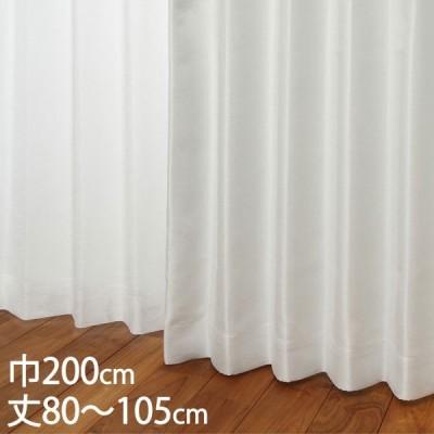 カーテン 遮光カーテン   カーテン ドレープ ホワイト 形状記憶 遮光2級 ウォッシャブル 遮熱 巾200×丈80〜105cm TDOS7118 KEYUCA ケユカ