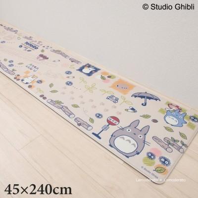 キッチンマット 拭ける となりのトトロ おえかき 約45×240cm ベージュ