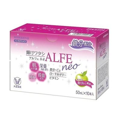 大正製薬 アルフェネオ 10本パック