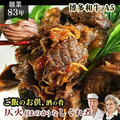 佐賀牛 宮崎牛 和牛 しぐれ煮 仄火 ほのかなピリ辛 200g / 牛肉佃煮 牛大和煮 ご飯のお供 手作り 惣菜