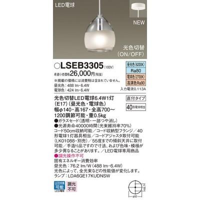 【法人様限定】パナソニック LSEB3305 LEDペンダント 調色(昼光色〜電球色) 光色切替タイプ ガラスセード 直付タイプ