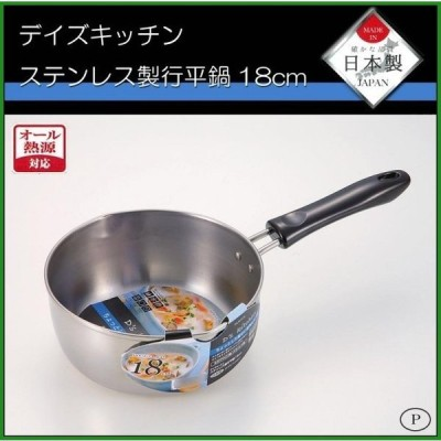 パール金属 H-5172 デイズキッチン ステンレス製行平鍋18cm|b03