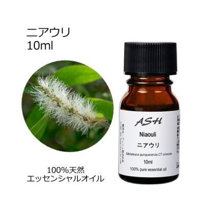 ニアウリ 10ml エッセンシャルオイル アロマオイル 精油 樹木系 (AEAJ表示基準適合認定精油)