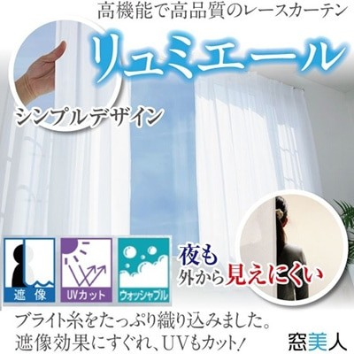 リュミエール昼も夜も外から見えにくい!ミラーレースカーテン 遮像 UVカット 洗濯OK! 2枚組(幅150cmは1枚入) 窓美人