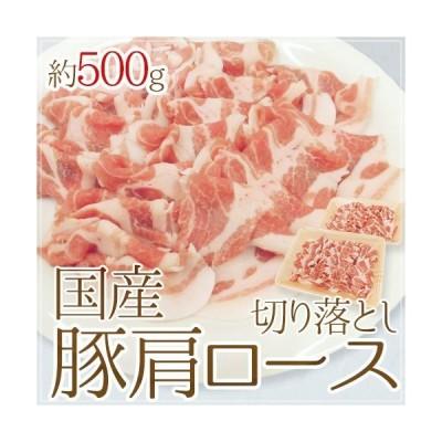 """国産 """"豚肩ロース 切り落とし"""" 約500g (約250g×2pc)"""