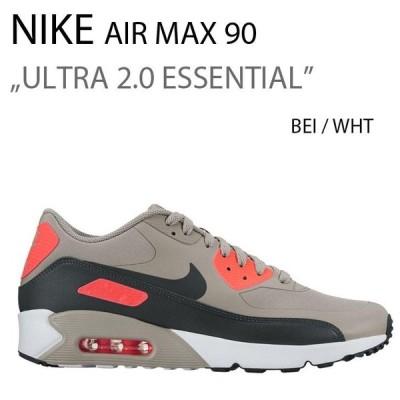 NIKE AIR MAX 90 ULTRA 2.0 ESSENTIAL ベージュ エアマックス90 エッセンシャル 875695-010