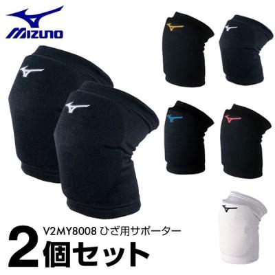 ミズノ バレーボール ひざサポーター レディース 膝ハードサポーター V2MY8008 【2個セット】 MIZUNO