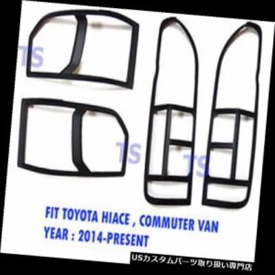 ヘッドライトカバー トヨタハイエースコミュニケーションズ2015用セットマットブラックヘッド+テールランプライトカバートリム
