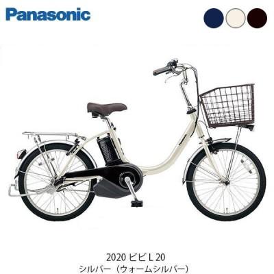 P最大18倍 9/25 パナソニック 電動自転車 アシスト自転車 ビビ L20 Panasonic 3段変速