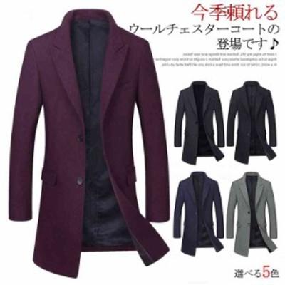 ウール素材 チェスターコート メンズ テーラードジャケット メルトン ウール チェスターコート 厚手 ウールコート ビジネススー