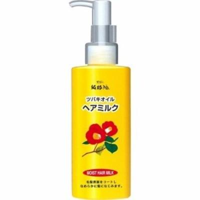 純椿油ヘアミルク(150ml)[ヘアケア]