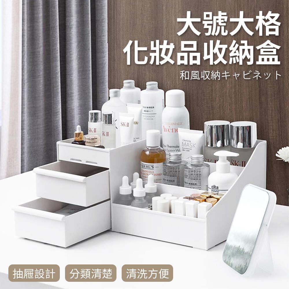 joeki日系無印風 化妝品收納 大號大格款 桌上收納 飾品盒 化妝盒 彩妝盒z9902
