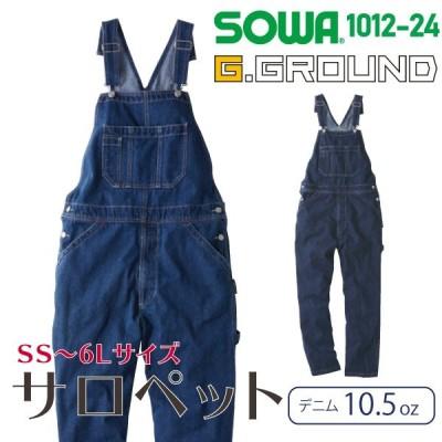 サロペット デニム 作業服 おしゃれ メンズ レディス つなぎ かっこいい 長袖 桑和 1012-24