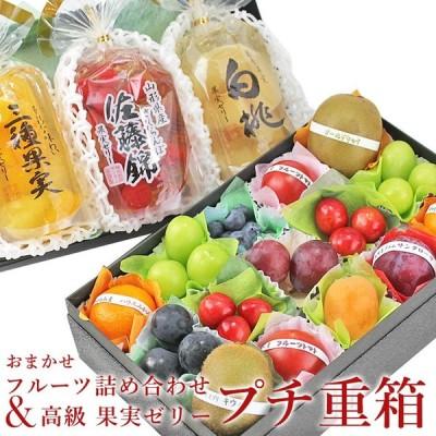 フルーツ くだもの 果物 お年賀 お歳暮 【プチ重箱】 KPJ-1(プチフルーツ15個・高級果実ゼリー3個)
