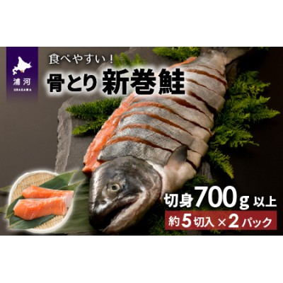 骨とり新巻鮭(甘塩)切身半身700g以上[B01-936]