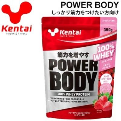 プロテイン Kentai ケンタイ パワーボディ100%ホエイプロテイン ストロベリー風味 350g/スポーツ アスリート スポーツサプリ 栄養補給