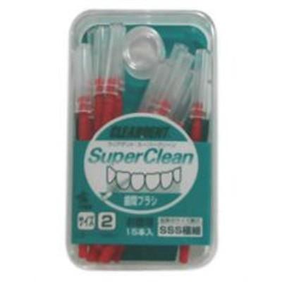 クリアデント歯間ブラシ(お徳用) サイズ2極細 15本入  【k】【ご注文後発送までに1週間前後頂戴する場合がございます】