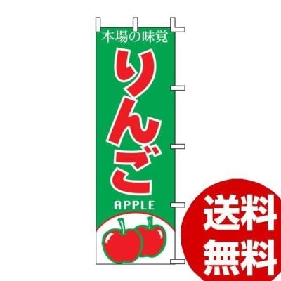 のぼり 本場の味覚 りんご 60×180cm J99-405