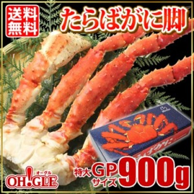 特大 たらばがに GPサイズ(900g) 送料無料 タラバガニ タラバ蟹 たらば蟹 ボイル 蟹 かに 脚 お中元 御中元 ☆