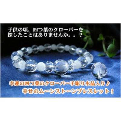 パワーストーン ブレスレット メンズ レディース 幸運の四つ葉のクローバー手彫り 水晶 入り