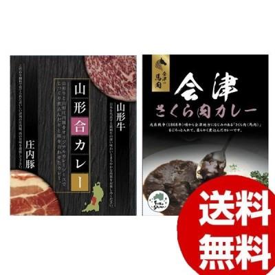 ご当地カレー 山形合カレー&福島会津さくら肉 馬肉 カレー 各5食セット