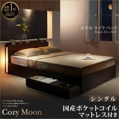 シングルベッド マットレス付き 収納付きベッド 国産ポケットコイル スリムライト付きベッド シングル 引き出し収納