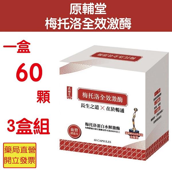 三盒組 梅托洛全效激酶60顆/盒 原輔堂 原廠公司貨 廖峻、寇乃馨代言