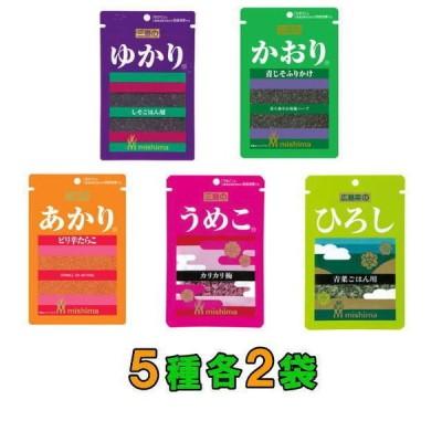 三島食品 ふりかけ 5種各2袋セット(ゆかり・かおり・あかり・うめこ・ひろし)   『ネコポス送料無料』