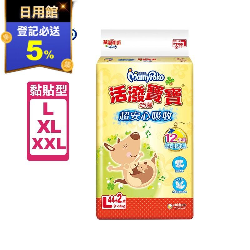 【滿意寶寶】活潑寶寶紙尿褲 (尿布/紙尿褲) L/XL/XXL