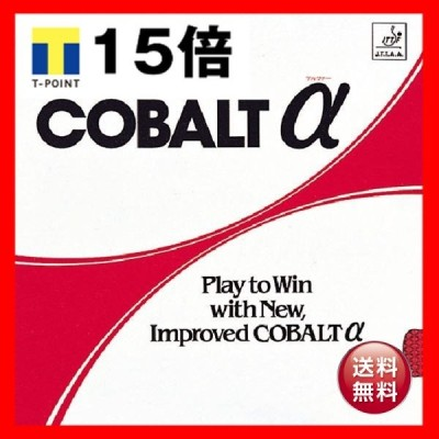 (まとめ) ヤサカ(Yasaka) 一枚ラバー コバルト α B26 アカ 〔×3セット〕
