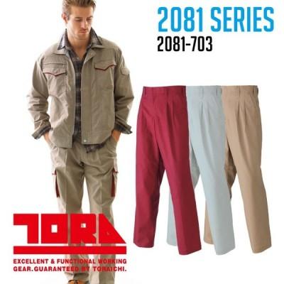 寅壱 ツータックスラックス ウエスト70-100 吸汗性 通気性 作業服 作業着 2081シリーズ 2081-703