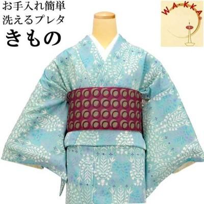 京wakka ワッカプレタ着物 洗える 単品 水色 シアン お洒落着 仕立て上がり 適応身長約 155cmから168cm前後 ブランドきものN2501