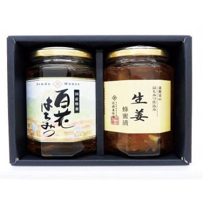 C-04 養蜂家の贈り物【はちみつ・(国産百花蜜350g×1・しょうが蜂蜜漬350×1)】