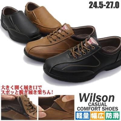 メンズ ファスナー付き 軽量 幅広 3E 防滑 紐靴 スリッポン 機能性 カジュアルシューズ Wilson(ウイルソン) No.1707 No.1708