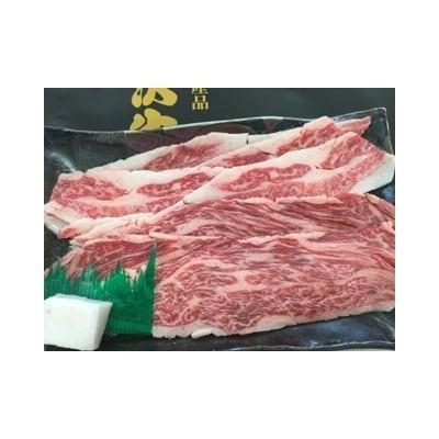 【食べて応援、米沢牛!】バラ肉(すきやき用)800g
