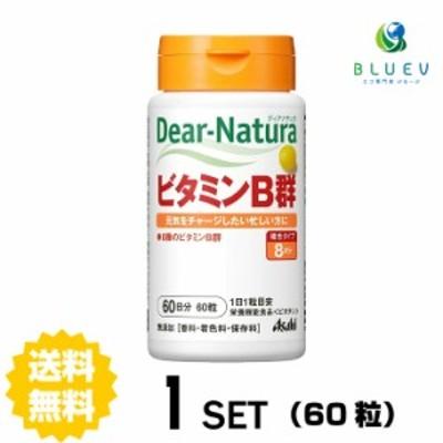 ディアナチュラ ビタミンB群 60日分(60粒)×1セット
