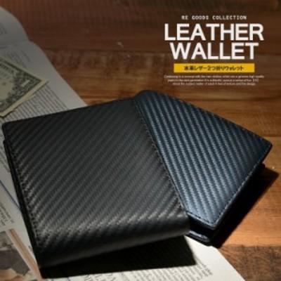 【送料無料】牛革 二つ折り財布 メンズ カーボンレザー コンパクト ショート ミニ財布 カードケース ウォレット レディース