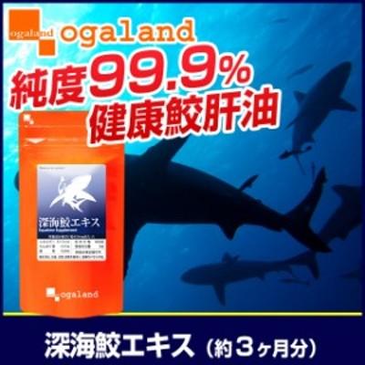 深海鮫エキス(約3ヶ月分) スクワレン 肝油 保湿 サプリメント 健康食品 潤い _JH _3K