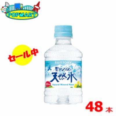 サントリー南アルプスの天然水280mlペットボトル 24本×2ケース(48本)