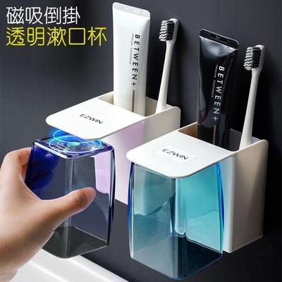 磁吸式漱口杯架 壁掛瀝水牙刷牙膏置物杯架/洗漱杯- 單杯款