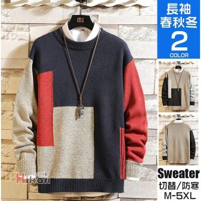ニット メンズ 秋冬 ニットセーター カジュアル 切り替え クルーネック メンズファッション 40代 50代