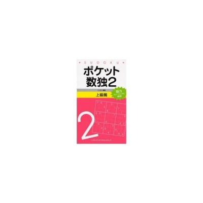 新品本/ポケット数独   2 上級篇 ニコリ 編著
