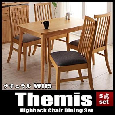 ダイニングテーブルセット 5点セット 4人用 テーブルW115+ハイバックチェア4脚 ナチュラルカラー