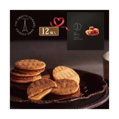 《あすつく》ザ・スウィーツ キャラメルサンドクッキー 12個入り SCS15 バレンタイン クッキー お菓子 スイーツ キャラメル 洋菓子 個包装  アップデート