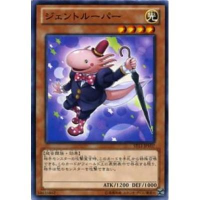 ジェントルーパー ノーマル ST13-JPV07 光属性 レベル4 【遊戯王カード】