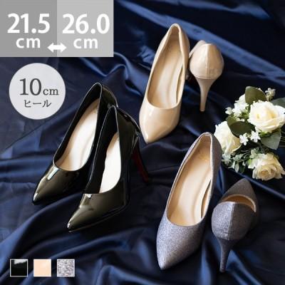 結婚式 パンプス 痛くない 歩きやすい 黒 大きいサイズ ヒール レッドソール 10cmヒール 送料無料