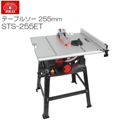 【特価商品】SK11 木工用テーブルソー STS-255ET 最大幅1000×奥行570mm 刃径255mm チップソー付き