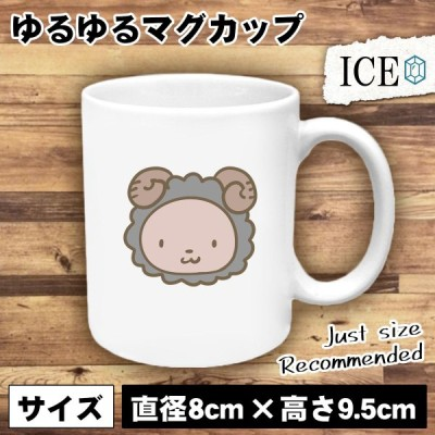 黒羊 顔 おもしろ マグカップ コップ 陶器 可愛い かわいい 白 シンプル かわいい カッコイイ シュール 面白い ジョーク ゆるい プレゼント プレゼント ギフト