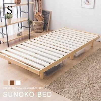 すのこベッド シングル ベッド すのこ 敷布団 頑丈 シンプル ベッド 天然木フレーム