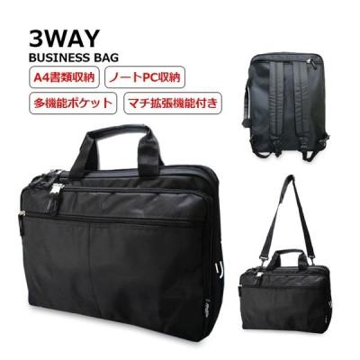ビジネスバッグ メンズ  大容量 3WAY ブリーフケース バックパック リュック 手提げ ショルダー対応 ビジネスリュック バッグ A4サイズ対応 父の日 出張 通勤